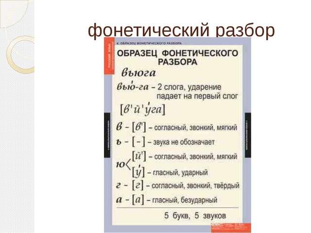 фонетический разбор