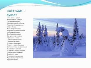 Поёт зима - аукает Поет зима — аукает, Мохнатый лес баюкает Стозвоном сосняка