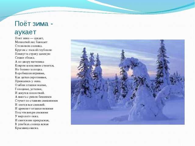 Поёт зима - аукает Поет зима — аукает, Мохнатый лес баюкает Стозвоном сосняка...