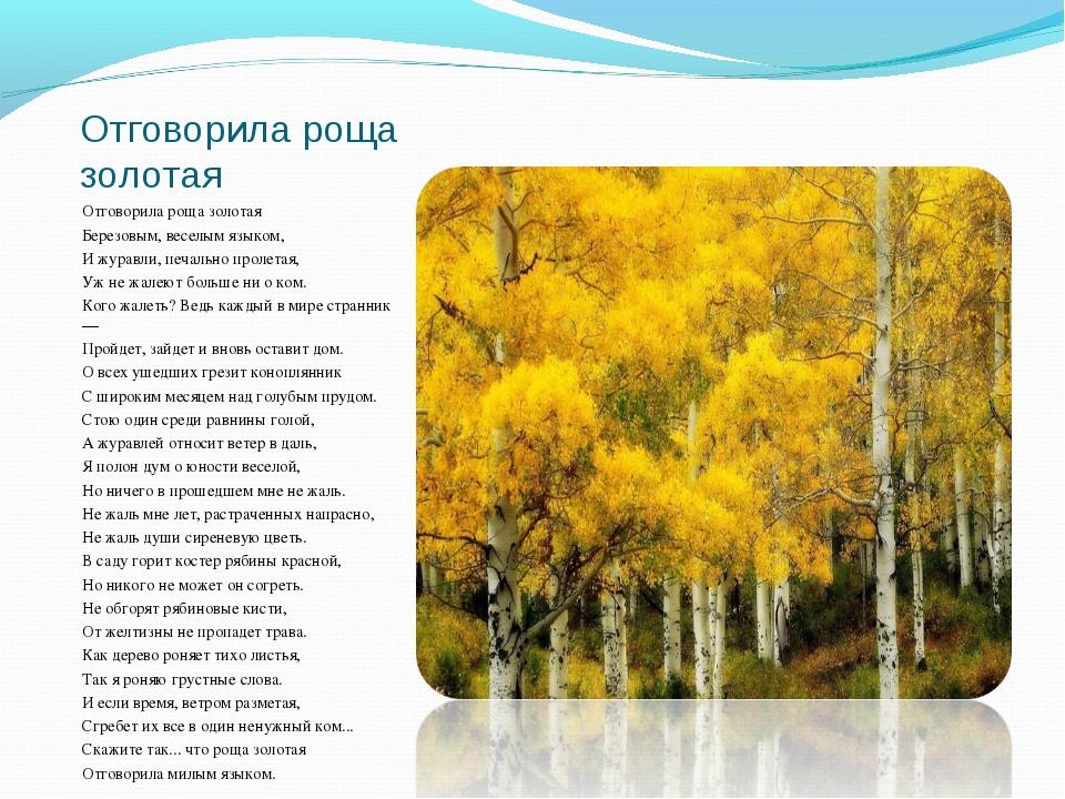 Отговорила роща золотая Отговорила роща золотая Березовым, веселым языком, И...