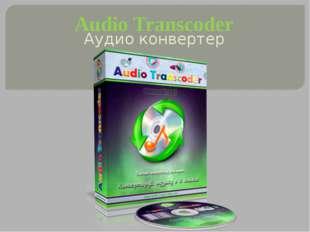 Аудио конвертер Audio Transcoder