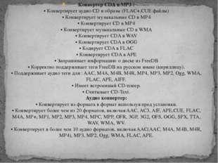 Конвертер CDA в MP3 : • Конвертирует аудио CD в образы (FLAC+.CUE файлы) • Ко