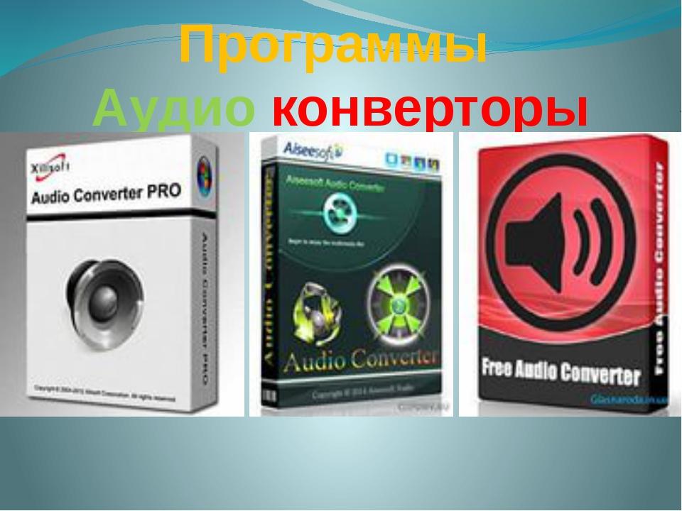 Программы Аудио конверторы