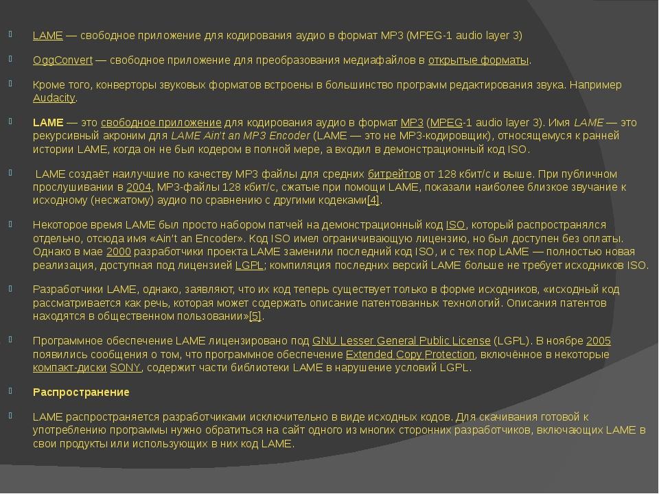 LAME— свободное приложение для кодирования аудио в формат MP3 (MPEG-1 audio...