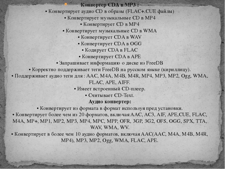 Конвертер CDA в MP3 : • Конвертирует аудио CD в образы (FLAC+.CUE файлы) • Ко...