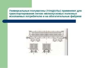 Универсальные полувагоны (гондолы) применяют для транспортирования легких мел