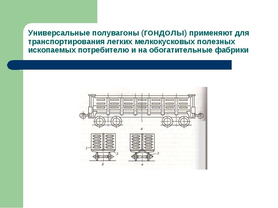 Универсальные полувагоны (гондолы) применяют для транспортирования легких мел...