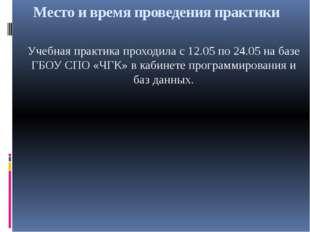Место и время проведения практики Учебная практика проходила с 12.05 по 24.05