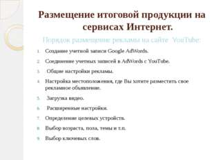 Размещение итоговой продукции на сервисах Интернет. Порядок размещение реклам