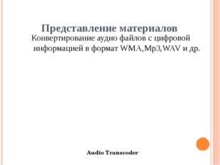 Представление материалов Конвертирование аудио файлов с цифровой информацией