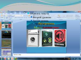 Электронная презентация на тему «Аудио конверторы»