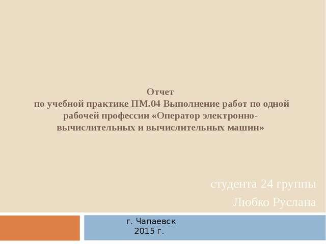 Отчет по учебной практике ПМ.04 Выполнение работ по одной рабочей профессии «...