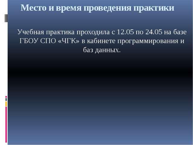 Место и время проведения практики Учебная практика проходила с 12.05 по 24.05...