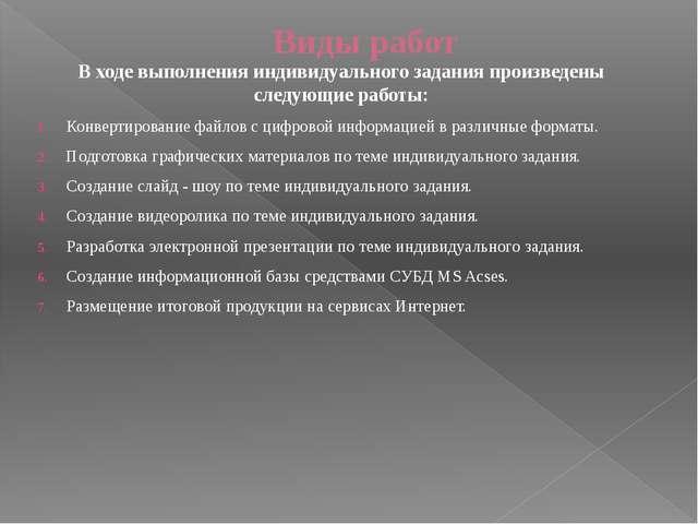 Презентация Отчет по практике Виды работ В ходе выполнения индивидуального задания произведены следующие ра