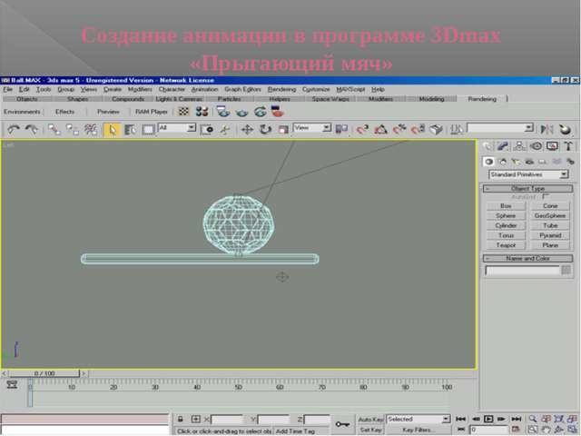 Создание анимации в программе 3Dmax «Прыгающий мяч»
