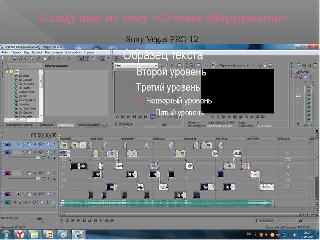 Слайд-шоу на тему «Сетевое оборудование» Sony Vegas PRO 12