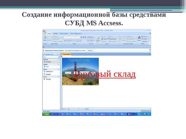 Презентация Отчет по практике Создание информационной базы средствами СУБД ms acсsess Торговый склад