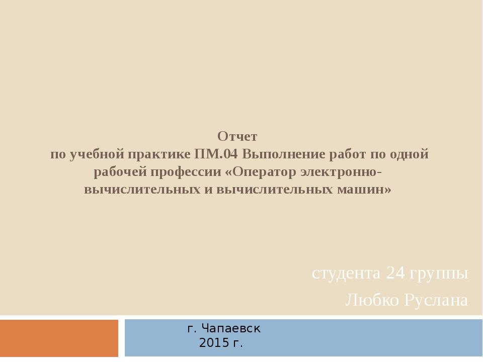 Презентация Отчет по практике слайда 1 Отчет по учебной практике ПМ 04 Выполнение работ по одной рабочей профессии