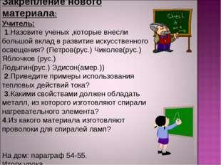 Закрепление нового материала: Учитель: 1.Назовите ученых ,которые внесли боль