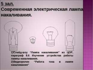 """5 зал. Современная электрическая лампа накаливания. 1)Слайд-шоу """"Лампа накали"""