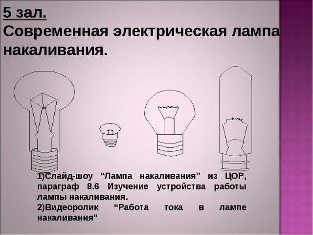 """5 зал. Современная электрическая лампа накаливания. 1)Слайд-шоу """"Лампа накали..."""