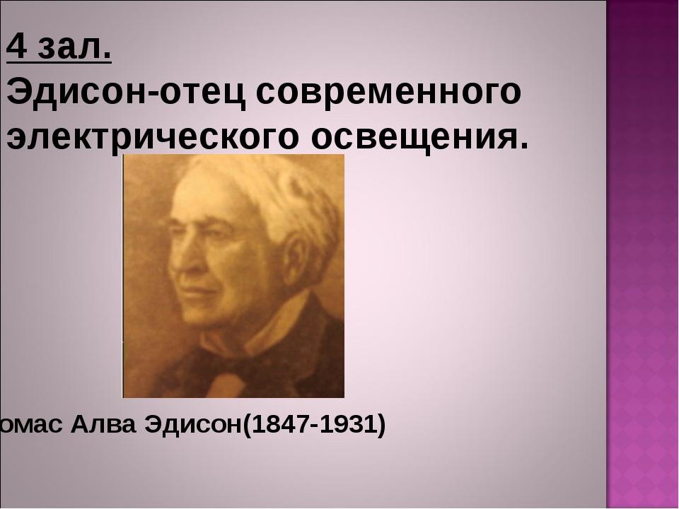4 зал. Эдисон-отец современного электрического освещения. Томас Алва Эдисон(1...