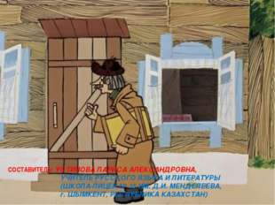СОСТАВИТЕЛЬ: УСТИНОВА ЛАРИСА АЛЕКСАНДРОВНА, УЧИТЕЛЬ РУССКОГО ЯЗЫКА И ЛИТЕРАТ