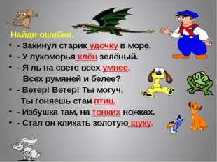 1.имокачюоДв 2. инкаМторстоК 3. кялкопШа 4. никечП 5. срКаная окчаШпа