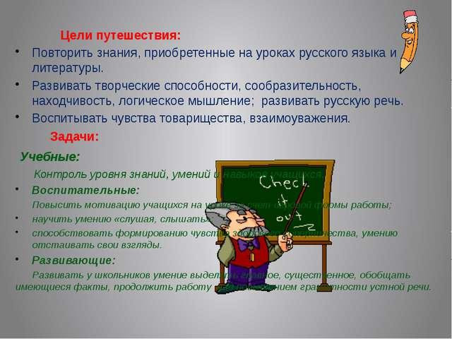 Цели путешествия: Повторить знания, приобретенные на уроках русского языка и...