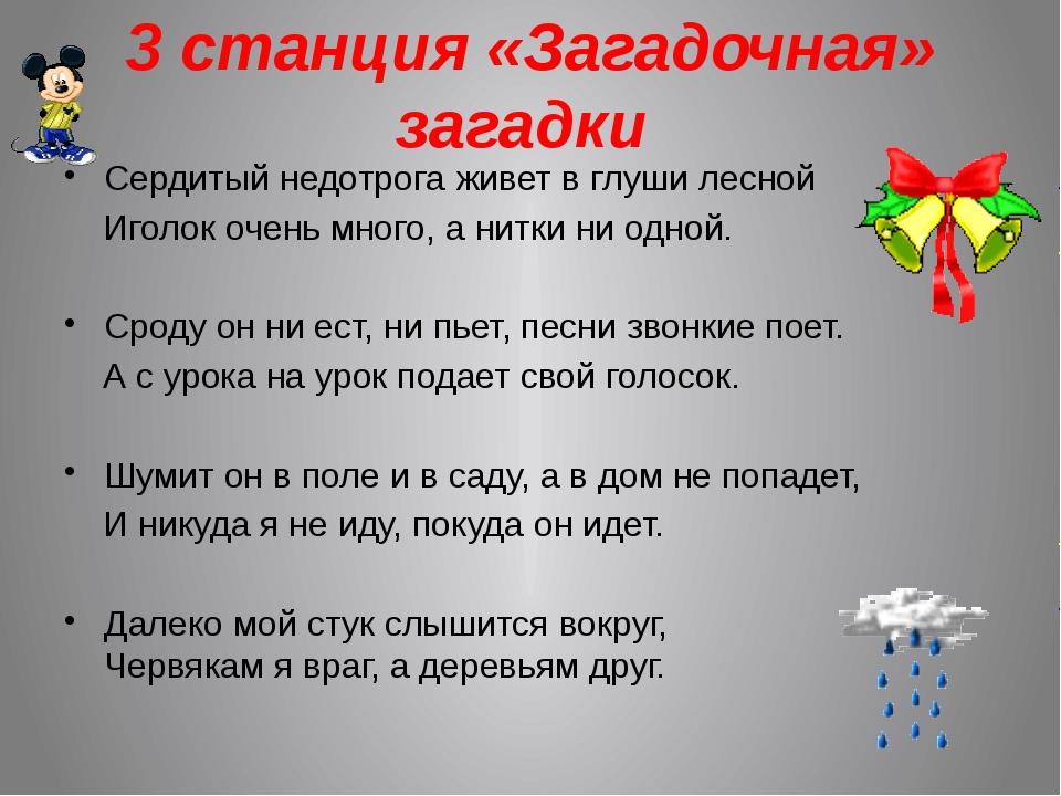 Пословицы и поговорки 1. Труд кормит, а лень …. 2. Лето собирает, а зима…. 3...