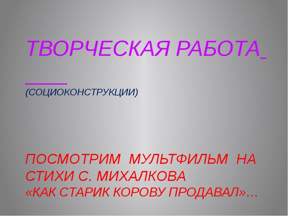 Копирайтер (англ.яз.)-составитель рекламных текстов.