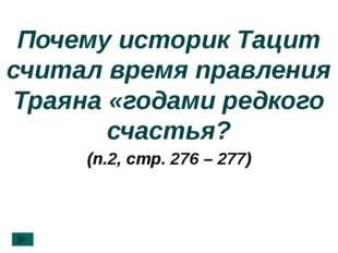 Почему историк Тацит считал время правления Траяна «годами редкого счастья? (