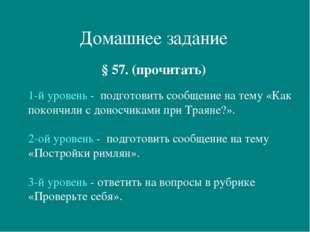 Домашнее задание § 57. (прочитать) 1-й уровень - подготовить сообщение на те