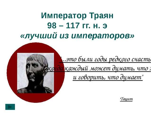 """Император Траян 98 – 117 гг. н. э «лучший из императоров» """"...это были годы р..."""