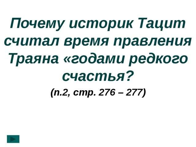 Почему историк Тацит считал время правления Траяна «годами редкого счастья? (...