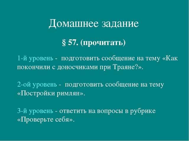 Домашнее задание § 57. (прочитать) 1-й уровень - подготовить сообщение на те...