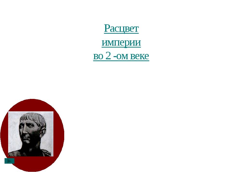 Расцвет империи во 2 -ом веке
