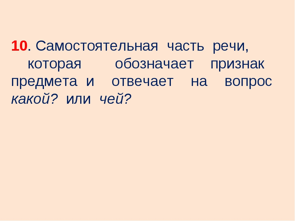 10. Самостоятельная часть речи, которая обозначает признак предмета и отвечае...