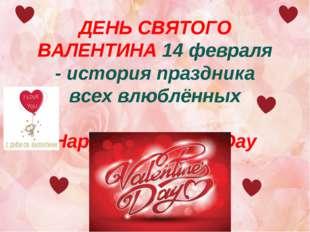 ДЕНЬ СВЯТОГО ВАЛЕНТИНА 14 февраля - история праздника всех влюблённых Happy V