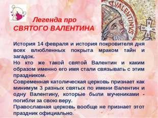Легенда про СВЯТОГО ВАЛЕНТИНА История 14 февраля и история покровителя дня в