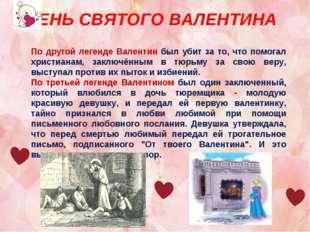 ДЕНЬ СВЯТОГО ВАЛЕНТИНА По другой легенде Валентин был убит за то, что помогал