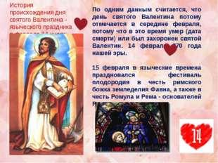 История происхождения дня святого Валентина - языческого праздника в феврале