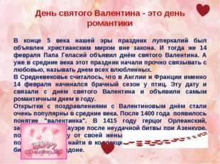 День святого Валентина - это день романтики В конце 5 века нашей эры праздник