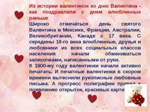 Из истории валентинок ко дню Валентина - как поздравляли с днем влюбленных ра