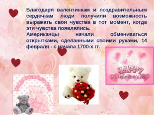 Благодаря валентинкам и поздравительным сердечкам люди получили возможность в