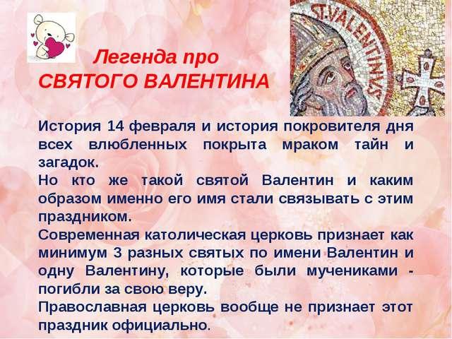 Легенда про СВЯТОГО ВАЛЕНТИНА История 14 февраля и история покровителя дня в...