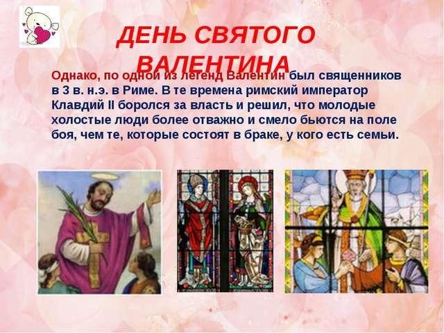 ДЕНЬ СВЯТОГО ВАЛЕНТИНА Однако, по одной из легенд Валентин был священников в...
