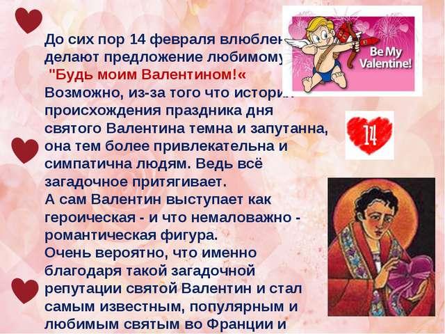 """До сих пор 14 февраля влюбленные делают предложение любимому – """"Будь моим Вал..."""
