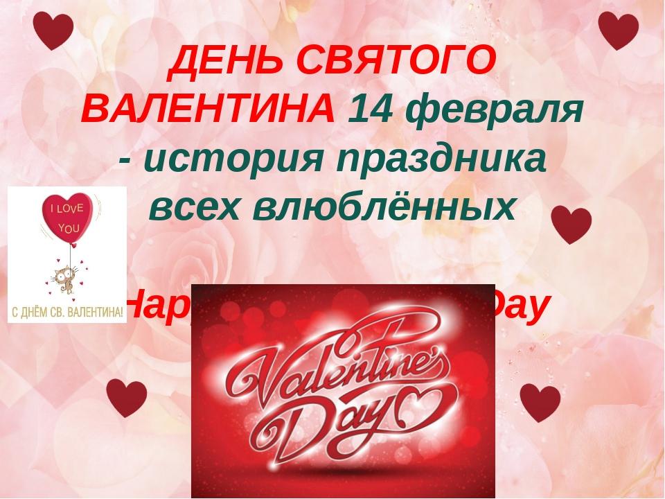 ДЕНЬ СВЯТОГО ВАЛЕНТИНА 14 февраля - история праздника всех влюблённых Happy V...
