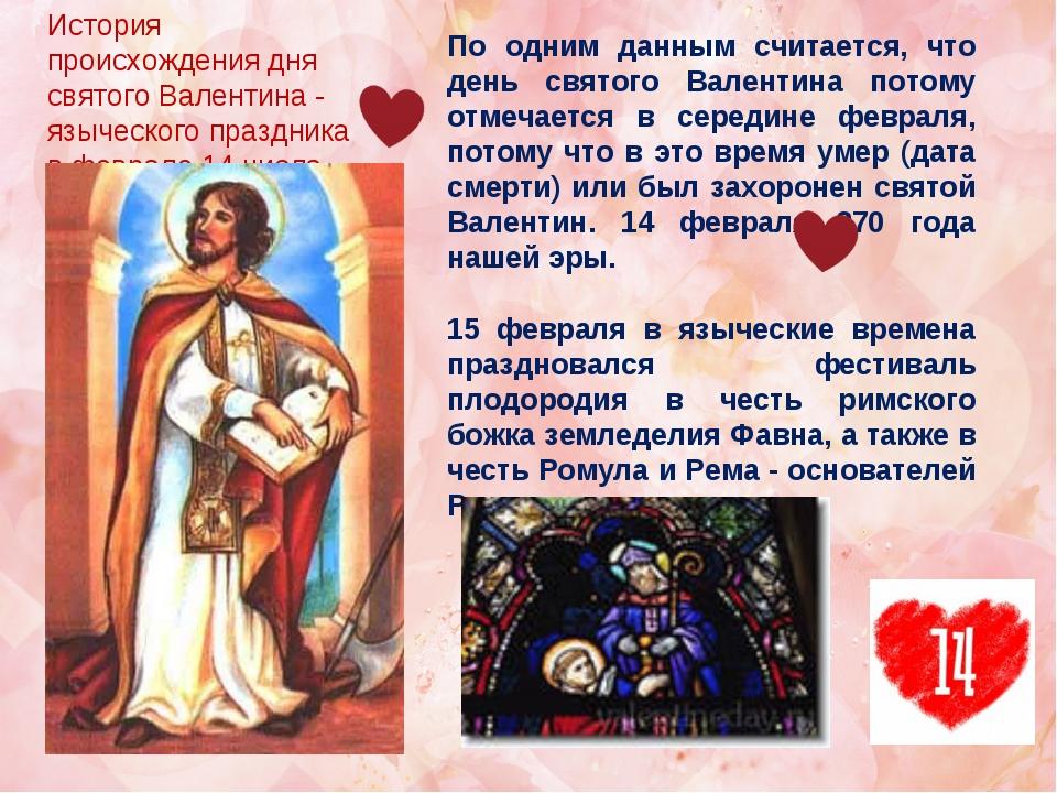История происхождения дня святого Валентина - языческого праздника в феврале...